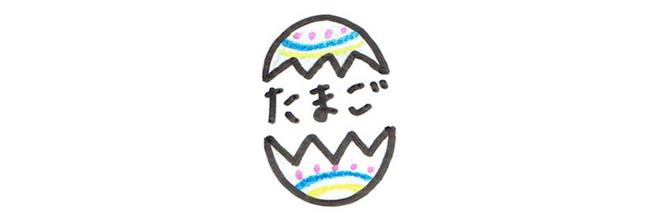 卵のレシピ