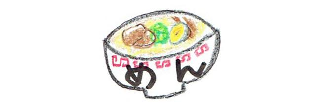 麺類のレシピ
